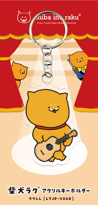 柴犬ラク 楽器キーホルダー 【弦楽器・ギター】