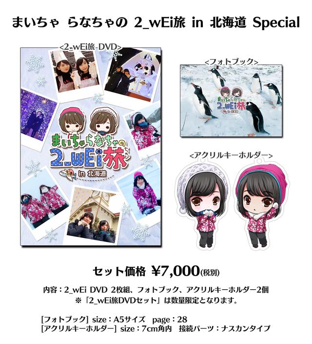 まいちゃ らなちゃの 2_wEi旅 in 北海道 【セット】