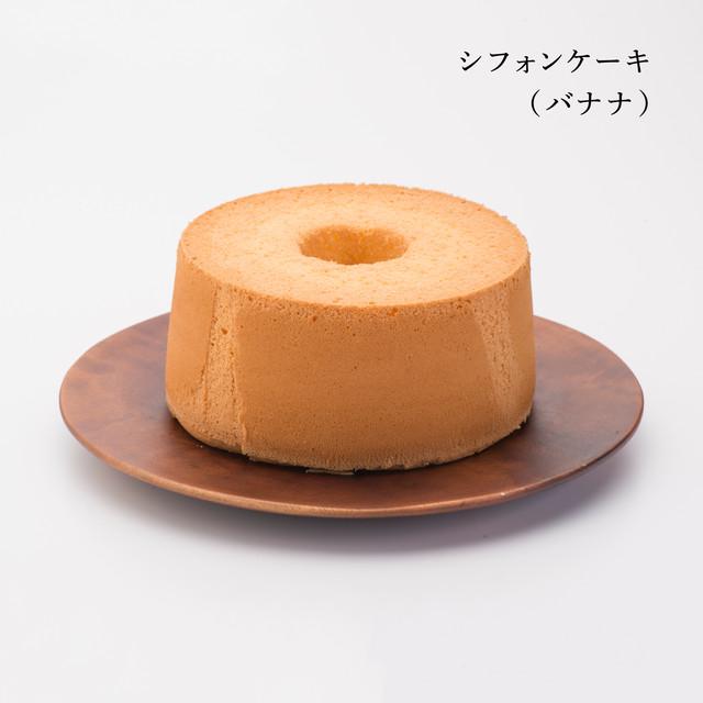 シフォンケーキ(バナナ)