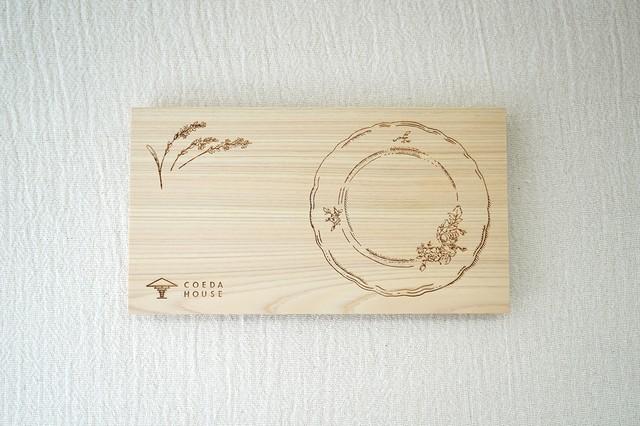 COEDA  PLATE (熱海 ㈲ 西島木工所)