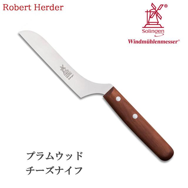 ロベルトヘアダー プラムウッド ブレッドナイフ 2712.850.040002 パン切り包丁 アウトドア 用品 キャンプ グッズ