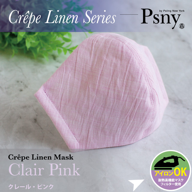PSNY クレープリネン・クレールピンク 花粉 黄砂 洗えるフィルター入り 立体 マスク 大人用 送料無料