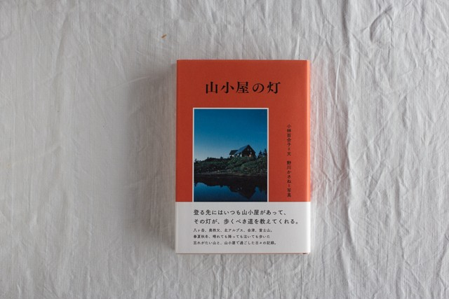 山小屋の灯 / 小林百合子・文 野川かさね・写真