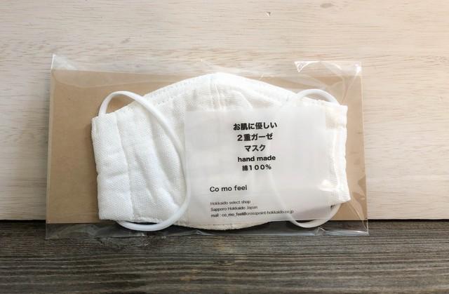 お肌に優しい2重ガーゼマスク(綿100%)