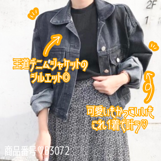 【スタッフ♡イチ推し】デニム素材 ジャケット ショート シンプル 2色 B3072