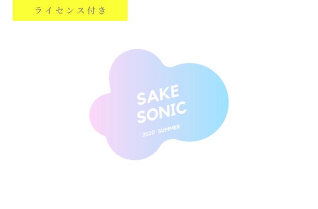 ライセンスDL版|-5℃体感温度が下がるアルバム「SAKE SONIC 2020 SUMMER」