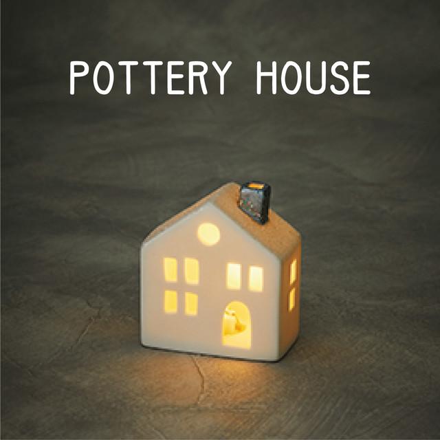 ポタリーハウス  陶器製LEDライト