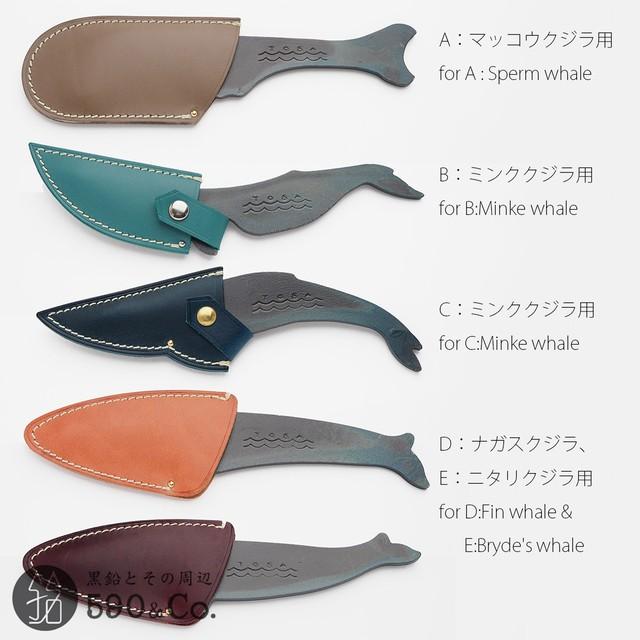 590&Co.オリジナル クジラナイフケース