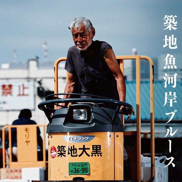 沼田学 / 写真集「築地魚河岸ブルース」
