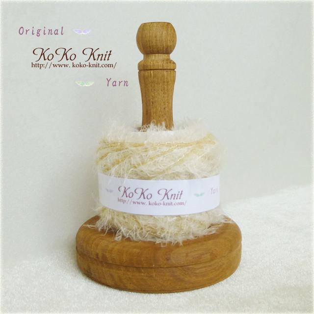 §koko§ まったりミルクティー 1玉26g以上 ファー、引き揃え糸、毛糸  オリジナル糸