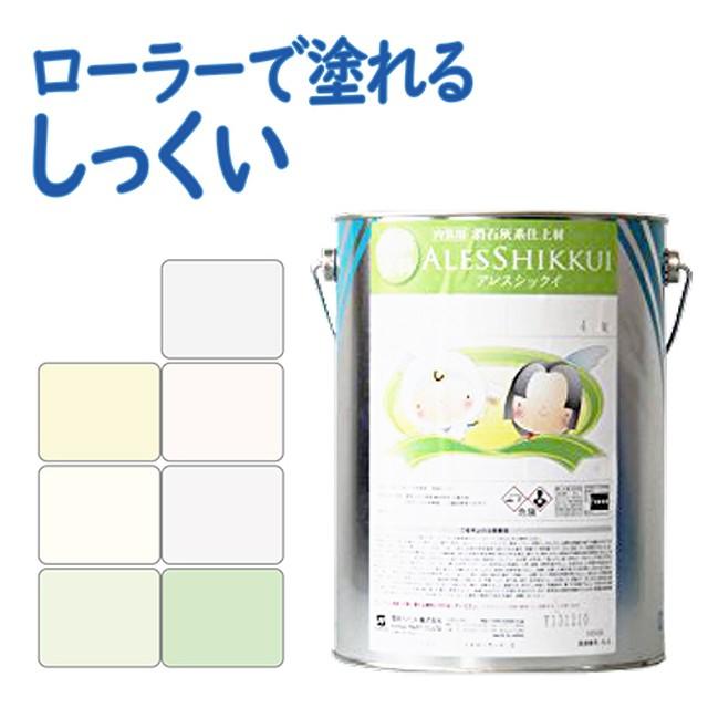 アレスシックイ カラー 内部用 3kg / 11平米(2回塗り)