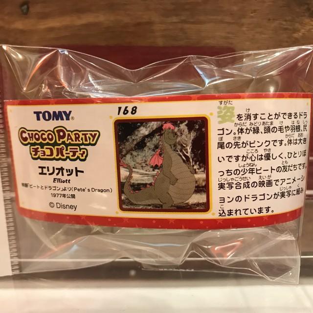 ディズニー チョコパーティ 168 エリオット フィギュア 内袋未開封・ミニブック付 TOMY