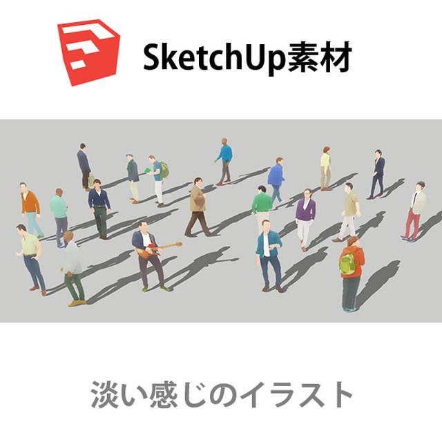 SketchUp素材外国人イラスト-淡い 4aa_014 - メイン画像