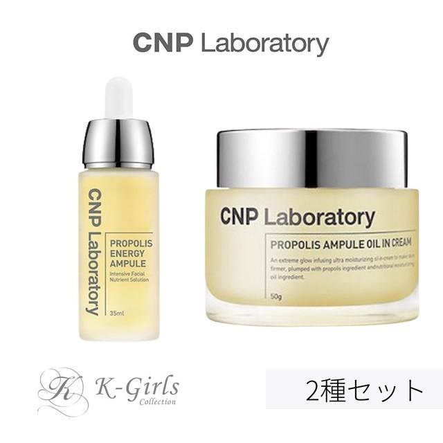 【CNP Laboratory】プロポリス エネルギーアンプル35ml + プロポリス オイルインクリーム50ml 2種セット