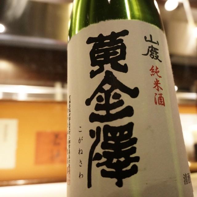 黄金澤 山廃純米
