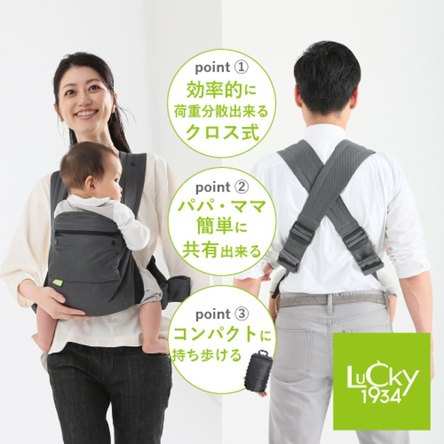 LUCKY 1934 PACKABLE BABY CARRIER (パッカブル ベビーキャリア)