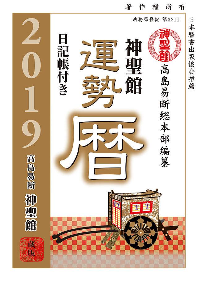 平成29年 開運カレンダー