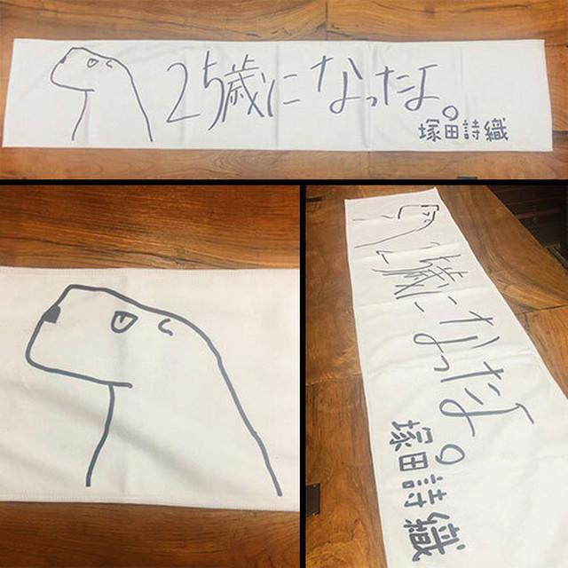 【塚田詩織】サイン入りチェキ