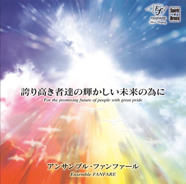 誇り高き者達の輝かしい未来の為に〈アンサンブル・ファンファール〉(WKCD-0020)