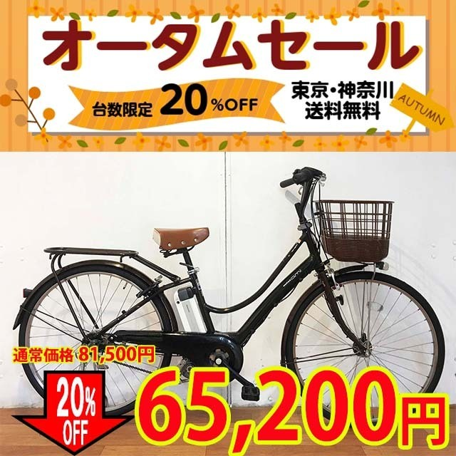 電動自転車 ママチャリ 新品バッテリー YAMAHA PAS ami カカオ 26インチ【YY022】【横浜】