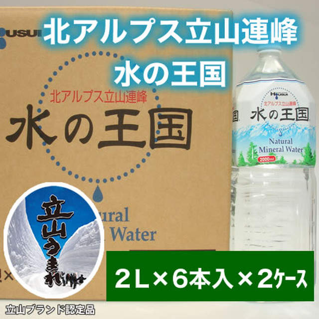 【立山ブランド認定品】 北アルプス立山連峰 水の王国(2Lペットボトル×6本入2ケー)