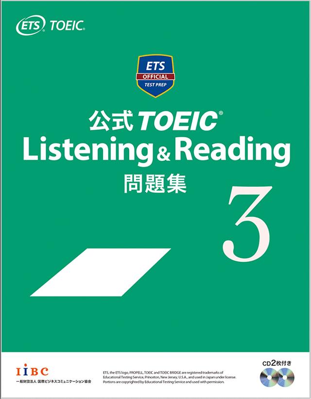 1月スタート!TOEIC®全8回講座【入門コース】