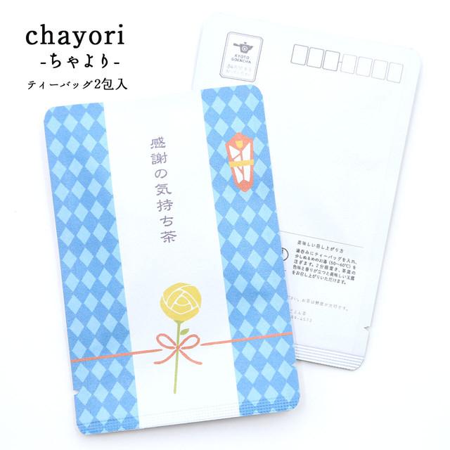 感謝の気持ち茶 父の日|chayori |玉露ティーバッグ2包入|お茶入りポストカード