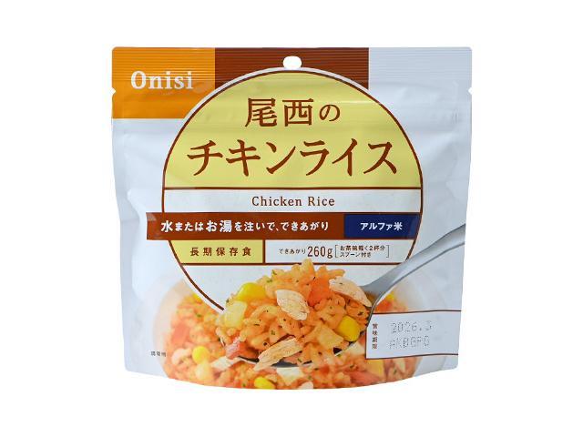【Onisi Foods】 Alpha rice (chicken)