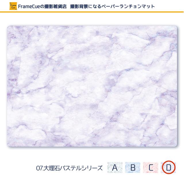 1柄×10枚『07大理石パステル(Dパープル)』FrameCue 撮影背景になるペーパーランチョンマット(A3サイズ背景紙)