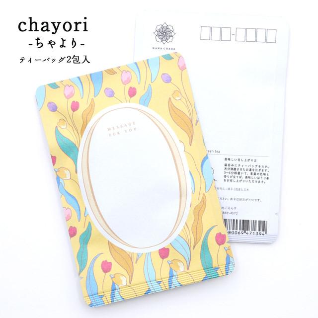 Tulip チューリップ|chayori |煎茶玄米茶ティーバッグ2包入|お茶入りポストカード