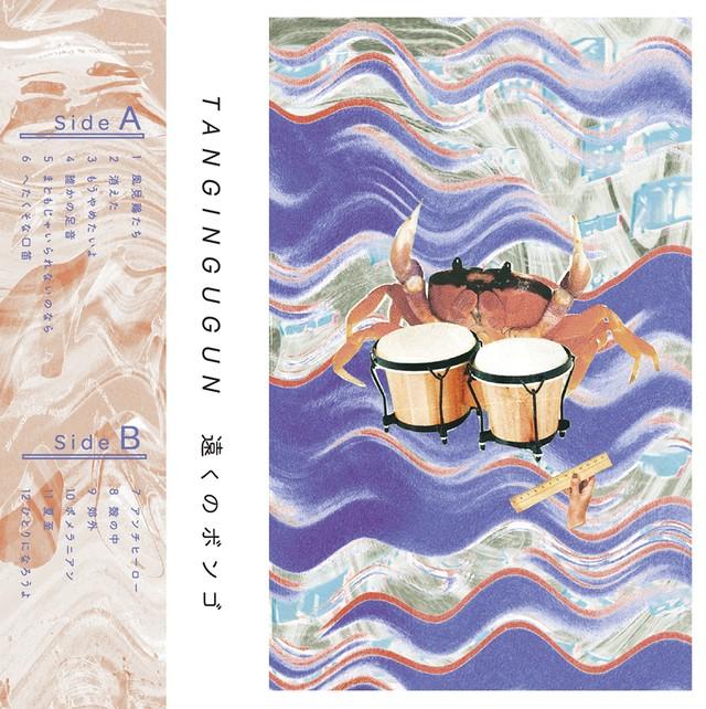 TANGINGUGUN - 遠くのボンゴ (Cassette Tape)