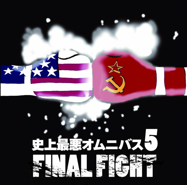 V.A. - 史上最悪オムニバス5FINAL FIGHT(Shijou Saiaku Omnibus5 FINAL FIGHT)(2CDs)