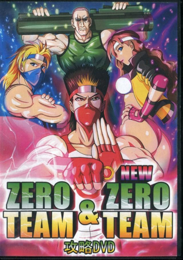 ゼロチーム&ニューゼロチーム攻略DVD(同人攻略DVD) 販売サイト変更中