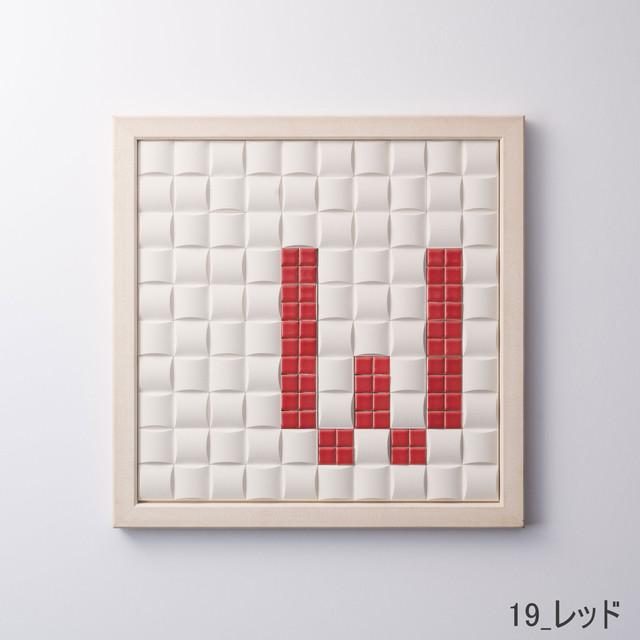 【W】枠色ホワイト×セラミック インテリア アートフレーム 脱臭調湿(エコカラット使用)