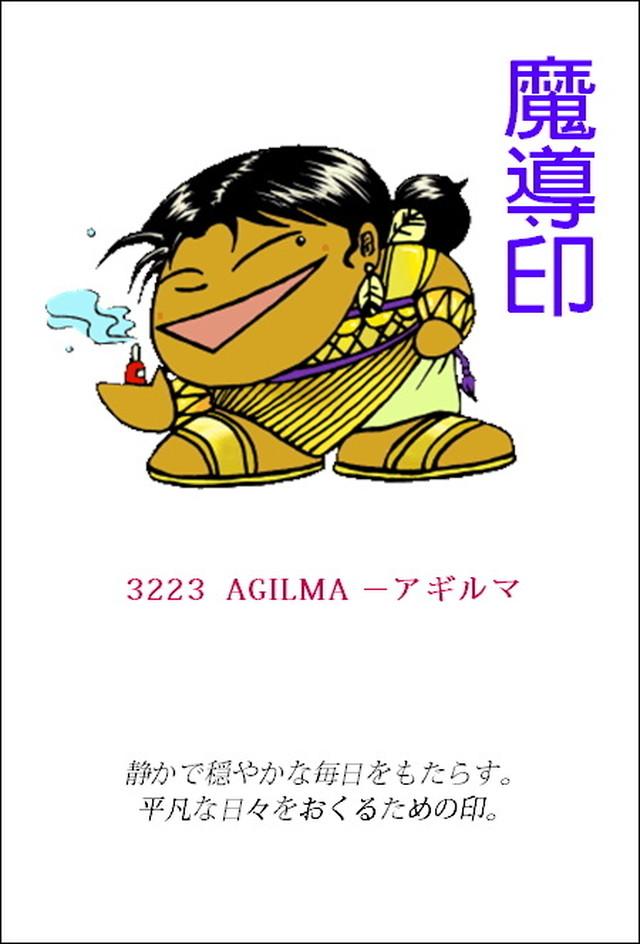 魔道印プリントサービス1枚-3223