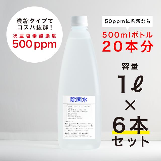[6本セット]次亜塩素炭酸水 除菌・消臭「カーボクリニックウォーター」500 ppm