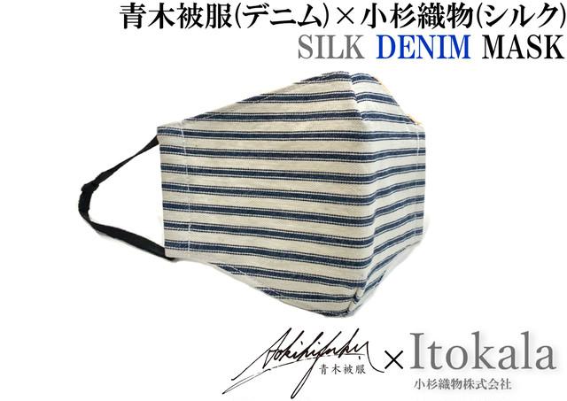 シルク(小杉織物)×デニム(青木被服) コラボレーション シルクデニムマスク / [ASHLEY / アシュリー]