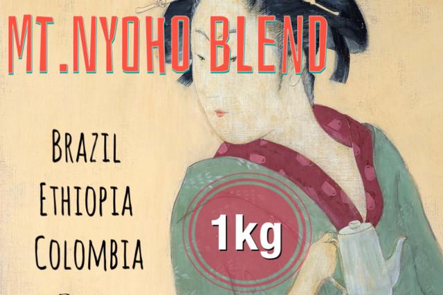 女峰山ブレンド|もっとお得な1kg コーヒー豆【シティロースト】