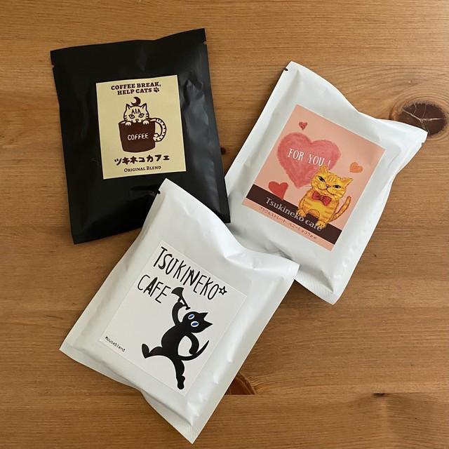 【味くらべ3pセット】ツキネココーヒー