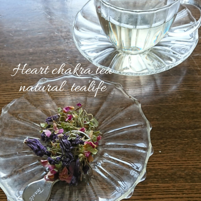 第4チャクラティー 「Heart chakra tea」