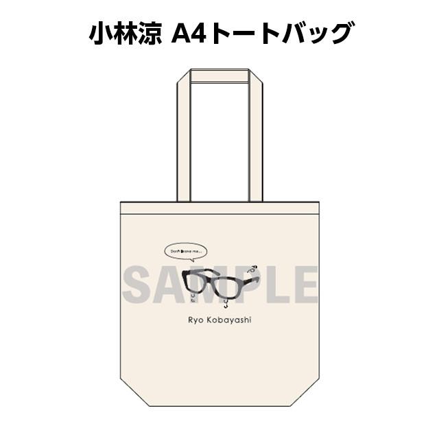 【小林】写真集イベント/トートバッグ
