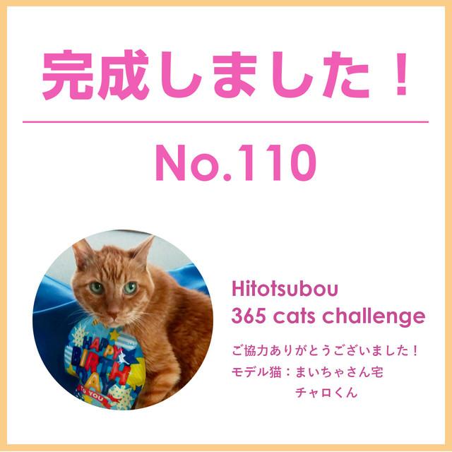 Hitotsubou 365 cats challenge No.110
