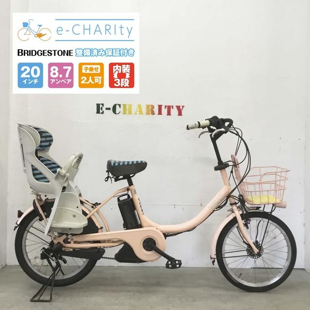 電動自転車 子供乗せ BRIDGESTONE ビッケ2 シェルピンク 20インチ 【KO043】 【神戸】