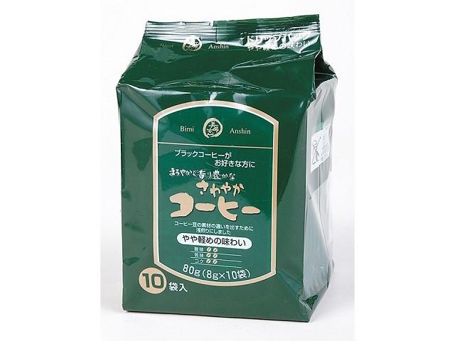 美味安心 浅煎りドリップバッグコーヒー やや軽めの味わい 80g (8g☓10袋)