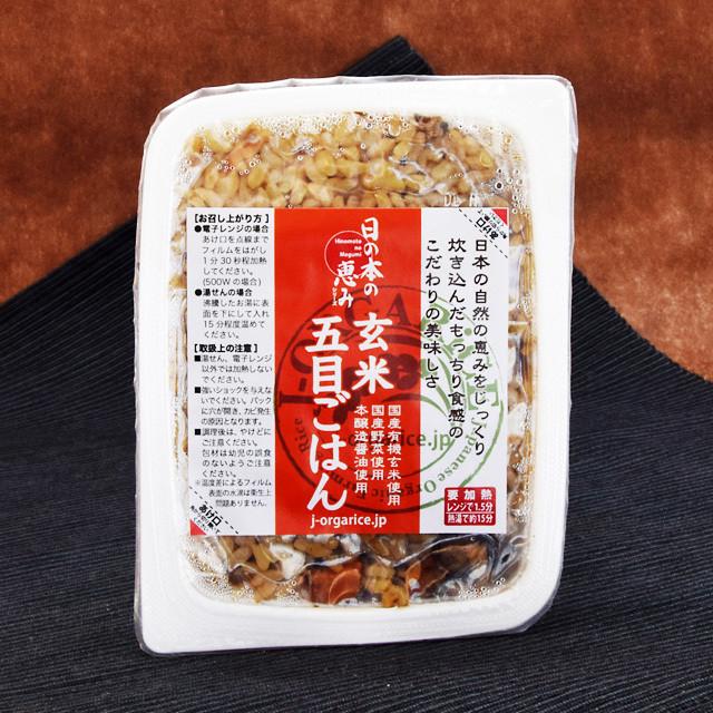 玄米五目ごはん [Organic mixed brown rice]