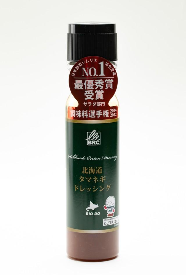 バイオインダストリー様 北海道タマネギドレッシング「オリジナル」200ml
