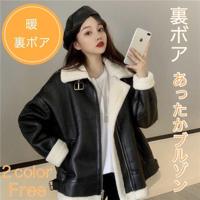 裏ボアレザージャケット ブルゾン アウター トレンドデザイン ハイネック ベルト 人気 雑誌 オーバーサイズ 韓国 ファッション レディース