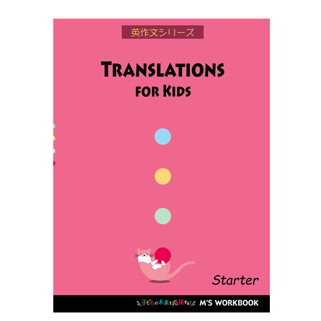 【Translations for Kids】Starter