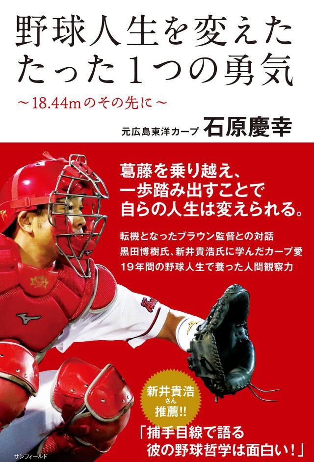 通常版 石原慶幸「野球人生を変えたたった1つの勇気〜18.44mのその先に〜」書籍