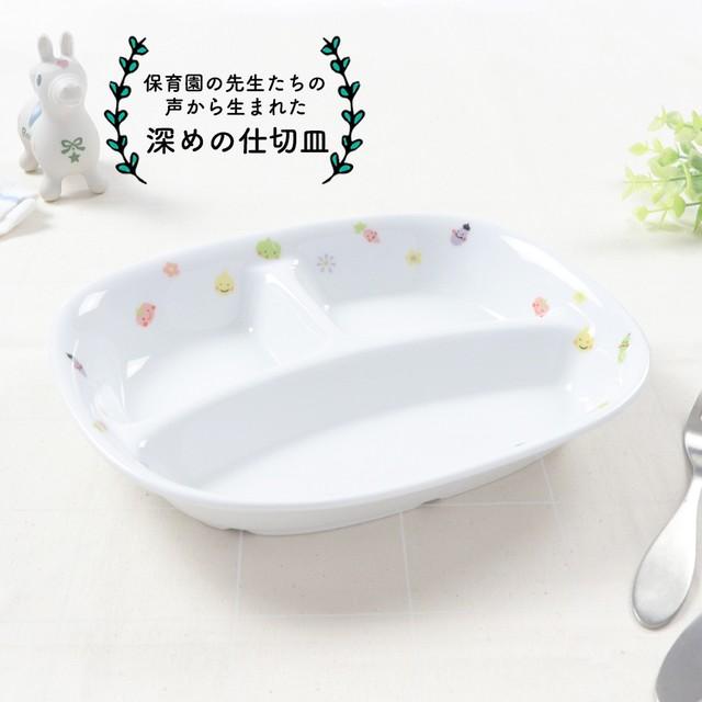 強化磁器 21cm 仕切皿 ぷちやさい【1725-1230】